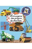 L-imagerie des engins de chantier (interactive)